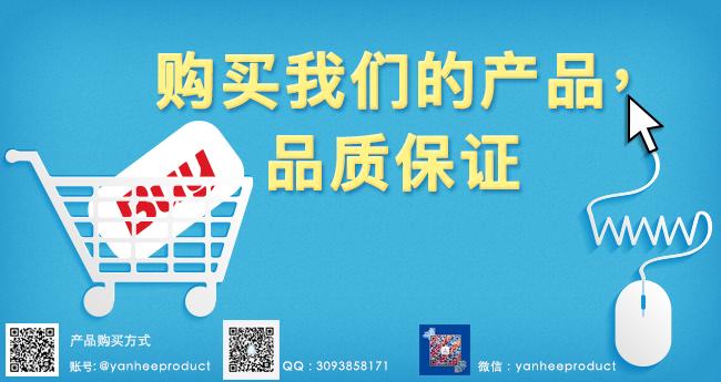 从我们这里订购Yanhee产品, 100%正品保证!